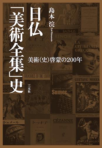 『日仏「美術全集」史: 美術(史)啓蒙の200年』